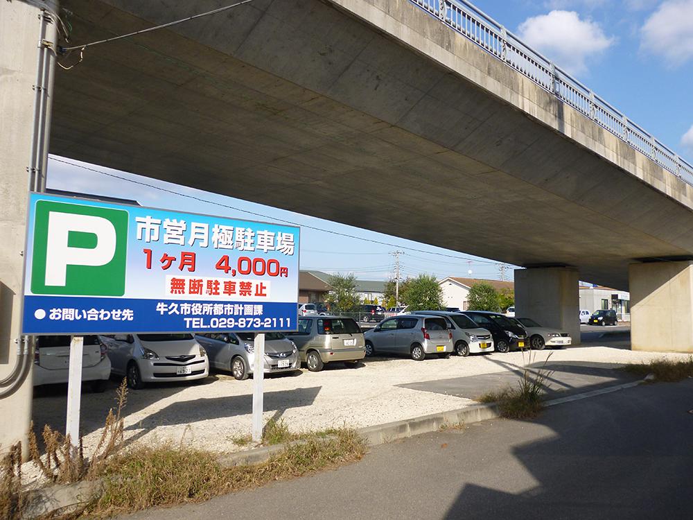 田宮第1駐車場