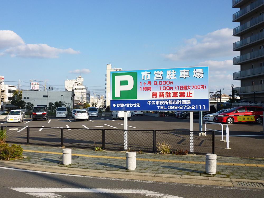 牛久駅かっぱ口第2駐車場