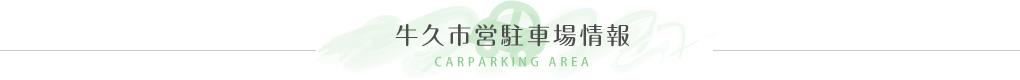 牛久市営駐車場情報